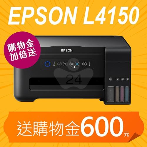 【購物金加倍送300變600元】EPSON L4150 Wi-Fi三合一連續供墨複合機
