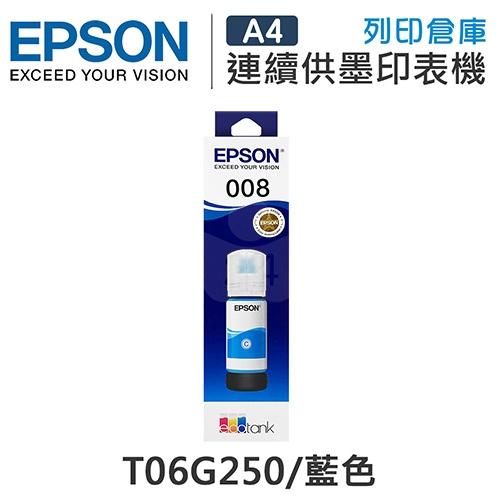 EPSON T06G250 原廠藍色盒裝墨水