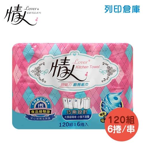 情人 廚房紙巾 120張*6捲/串