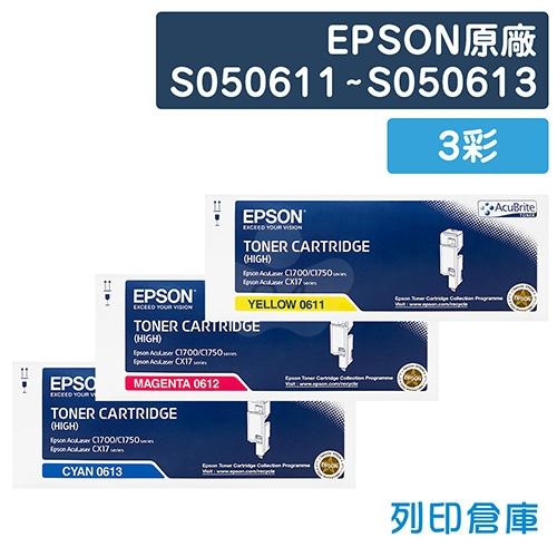 EPSON S050611~S050613 原廠碳粉組(3彩)
