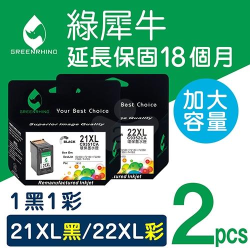 綠犀牛 for HP NO.21XL + NO.22XL / 1黑1彩超值組 (C9351CA + C9352CA) 高容量環保墨水匣