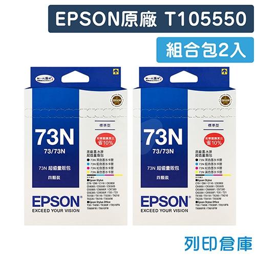 EPSON T105550 (NO.73N) 原廠墨水匣組合包2入(2黑6彩)