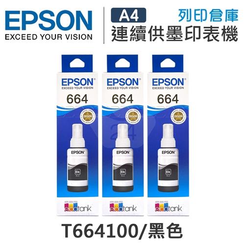 EPSON T664100 原廠黑色盒裝墨水(3黑)