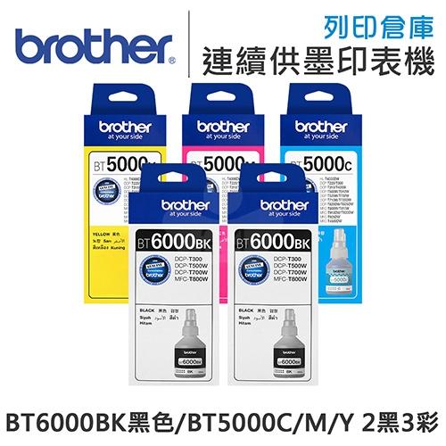 Brother BT6000BK/BT5000C/M/Y 原廠盒裝墨水組(2黑3彩)