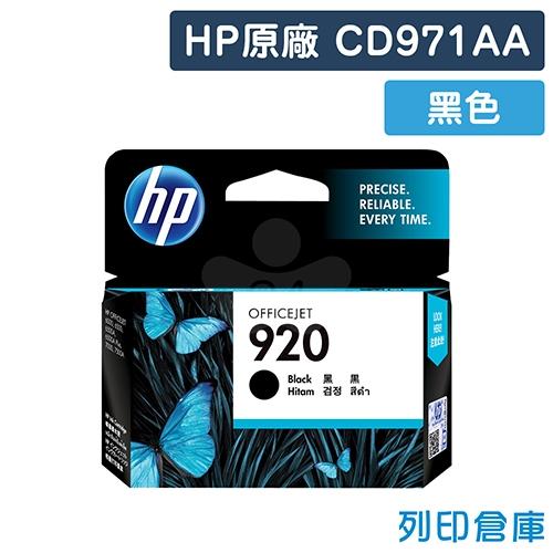 HP CD971AA (NO.920) 原廠黑色墨水匣