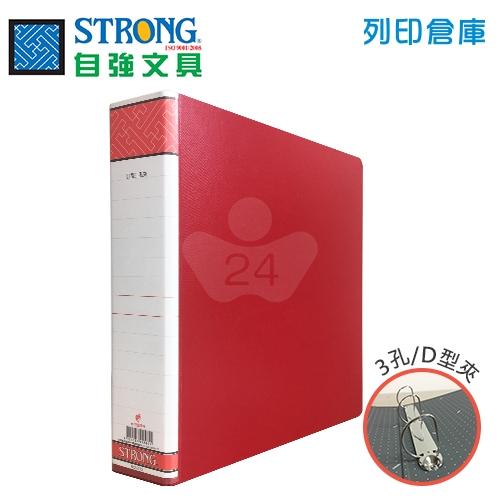 STRONG 自強 D15 三孔夾-紅 1本