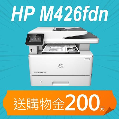【加碼送購物金200元】HP LaserJet Pro MFP M426fdn 黑白雷射傳真事務機