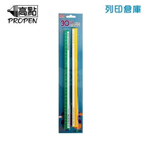 PROPEN 高點 PD-630 磁棒30cm / 2入