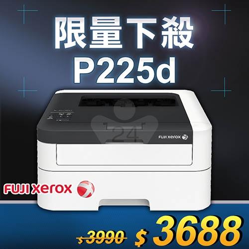 【限量下殺30台】Fujixerox DocuPrint P225d 黑白網路雷射印表機