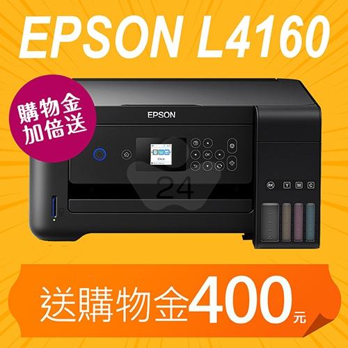 【購物金加倍送200變400元】EPSON L4160 Wi-Fi三合一插卡/螢幕 連續供墨複合機
