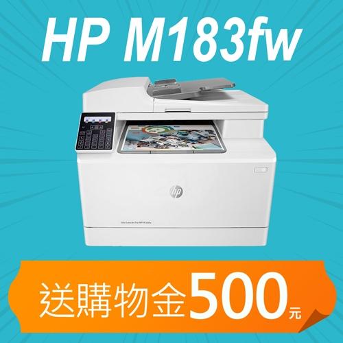 【加碼送購物金300元】HP Color LaserJet Pro MFP M183fw 無線彩色雷射傳真複合機