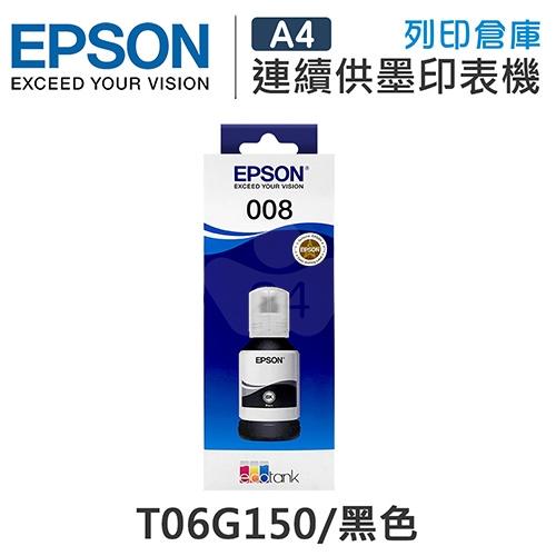 EPSON T06G150 原廠黑色盒裝墨水