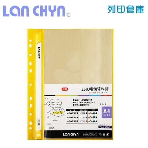 連勤 LC-380-0 Y 11孔資料簿 A4/10內頁-黃色1本