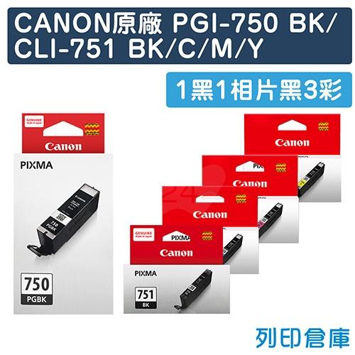 CANON PGI-750BK + CLI-751BK/C/M/Y 原廠墨水組(1黑1相片黑3彩)