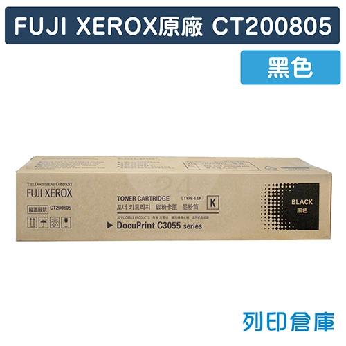 Fuji Xerox DocuPrint C3055DX (CT200805) 原廠黑色碳粉匣