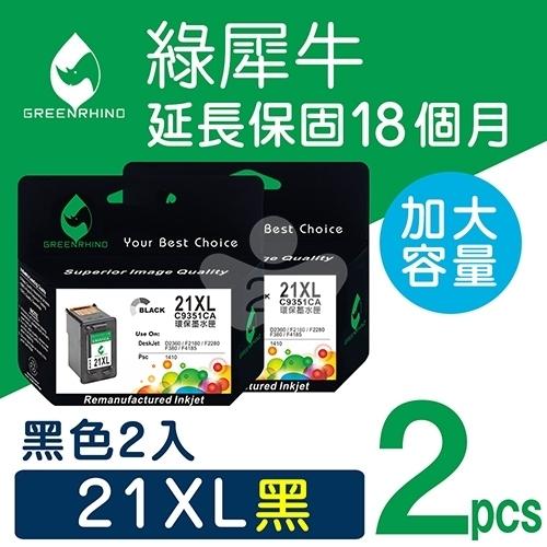 綠犀牛 for HP NO.21XL / 2黑超值組 (C9351CA) 高容量環保墨水匣