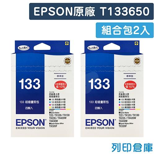 EPSON T133650 (NO.133) 原廠超值量販包墨水匣2入(2黑6彩)