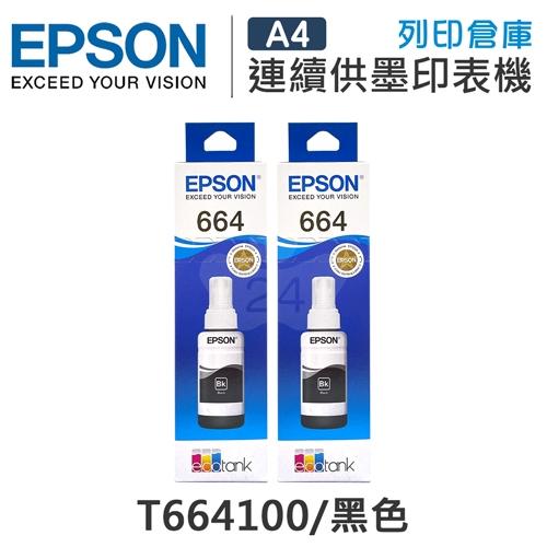 EPSON T664100 原廠黑色盒裝墨水(2黑)