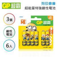 GP超霸「霸-娜娜」小小兵卡通版 3號 超能量特強鹼性電池 6入
