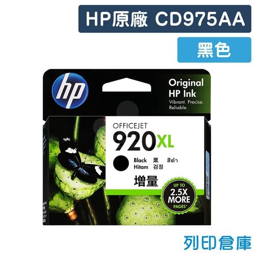 HP CD975AA (NO.920XL) 原廠黑色高容量墨水匣