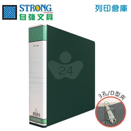 STRONG 自強 D15 三孔夾-綠 1本