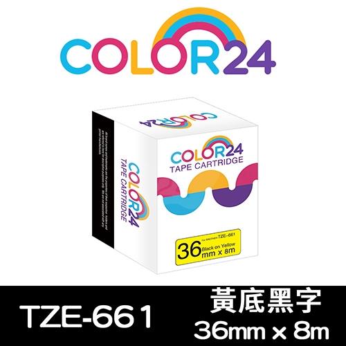 【COLOR 24】for Brother TZ-661 / TZE-661 黃底黑字相容標籤帶(寬度36mm)