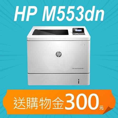 【加碼送購物金300元】HP Color LaserJet M553dn 高效高速彩色雷射印表機