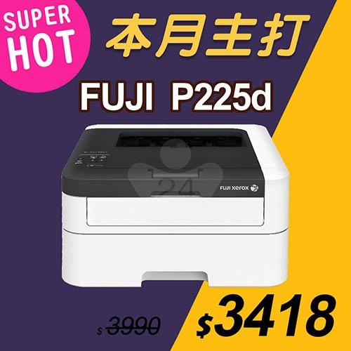 【本月主打】Fujixerox DocuPrint P225d 黑白網路雷射印表機