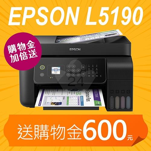【購物金加倍送300變600元】EPSON L5190 雙網四合一連續供墨複合機