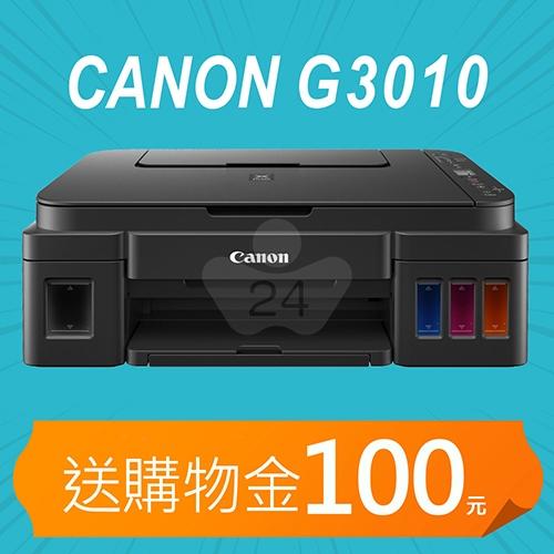 【加碼送購物金100元】Canon PIXMA G3010 原廠大供墨複合機