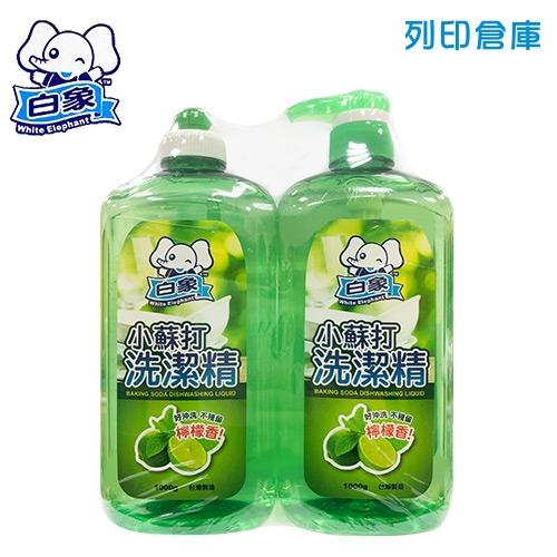 白象 檸檬香小蘇打洗潔精1000ml 1組2罐