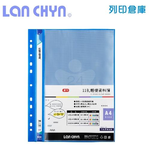 連勤 LC-380-0 B 11孔資料簿 A4/10內頁-藍色1本