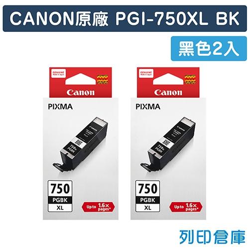CANON PGI-750XLBK  原廠黑色高容量墨水匣(2黑)