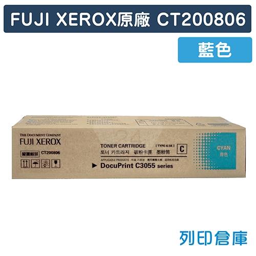 Fuji Xerox DocuPrint C3055DX (CT200806) 原廠藍色碳粉匣