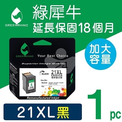 綠犀牛 for HP NO.21XL (C9351CA) 黑色高容量環保墨水匣