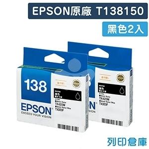 EPSON T138150 (NO.138) 原廠高容量黑色墨水匣(2黑)