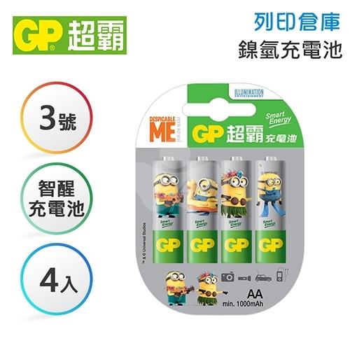 GP超霸「霸-娜娜」小小兵卡通版 1000mAh-3號 智醒充電池4入