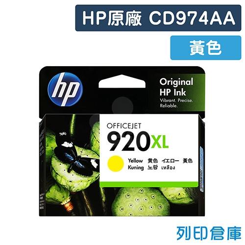 HP CD974AA (NO.920XL) 原廠黃色高容量墨水匣