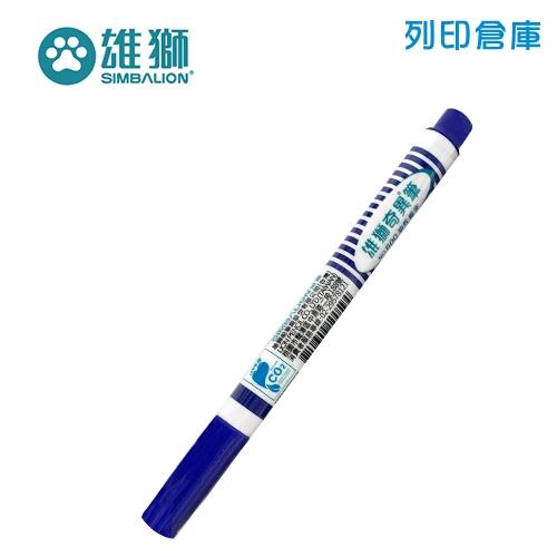 SIMBALION 雄獅 NO.600 藍色油性細字奇異筆 1支