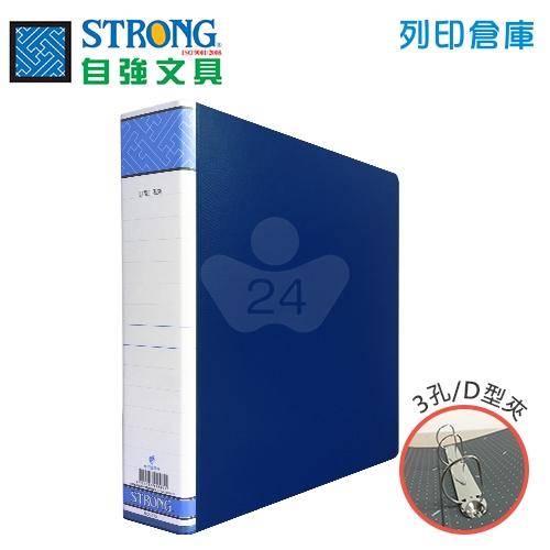STRONG 自強 D15 三孔夾-藍 1本