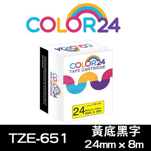 【COLOR 24】for Brother TZ-651 / TZE-651 黃底黑字相容標籤帶(寬度24mm)