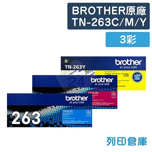 BROTHER TN-263C /  TN-263M /  TN-263Y 原廠碳粉匣組(3彩)