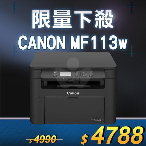 【限量下殺20台】Canon imageCLASS MF113w 無線黑白雷射複合機