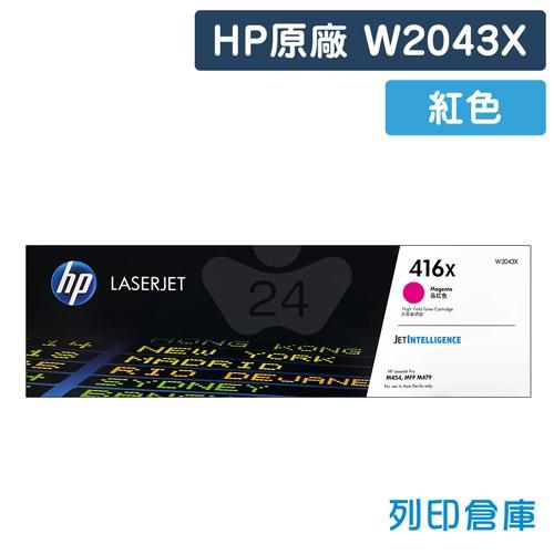 HP W2043X (416X) 原廠高容量紅色碳粉匣
