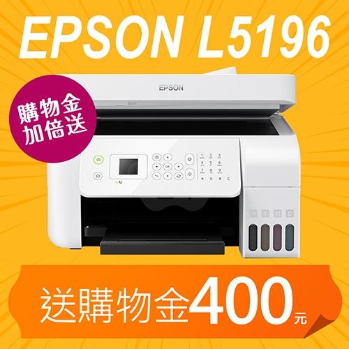 【購物金加倍送200變400元】EPSON L5196 雙網四合一連續供墨複合機