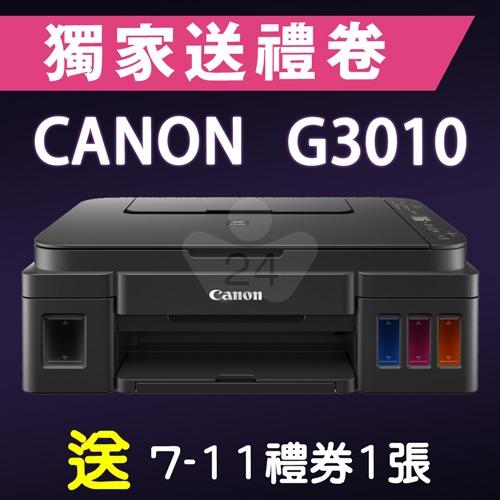 【獨家加碼送100元7-11禮券】Canon PIXMA G3010 原廠大供墨複合機