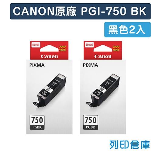 CANON PGI-750BK 原廠黑色墨水匣(2黑)