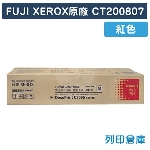 Fuji Xerox DocuPrint C3055DX (CT200807) 原廠紅色碳粉匣