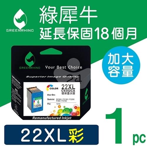 綠犀牛 for HP NO.22XL (C9352CA) 彩色高容量環保墨水匣