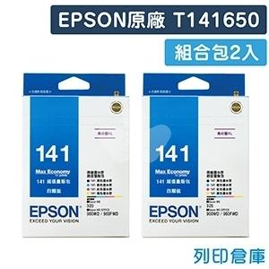 EPSON T141650 (NO.141) 原廠超值量販包墨水匣2入(2黑6彩)